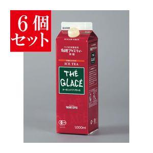【6個セット】 麻布タカノ 有機JAS認定商品 オーガニックテグラッセ 無糖