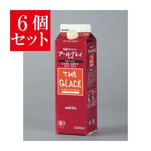 【6個セット】 麻布タカノ 有機JAS認定商品 オーガニックテグラッセ アールグレイ 無糖