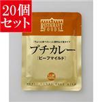 【20個セット】 新宿中村屋 プチカレー ビーフマイルド