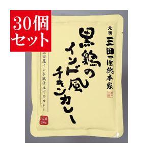 【30個セット】 三田屋総本家 黒鶏のインド風チキンカレー - 拡大画像