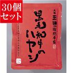 【30個セット】 三田屋総本家 黒毛和牛のハヤシ