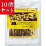 【10個セット】 宮島醤油 ひとくちカレー