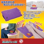昭光プラスチック 電気を使わない ぽかぽかマットデラックス 809946