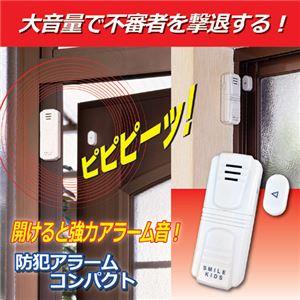 旭電機化成 防犯ドアアラームコンパクト 809963 - 拡大画像