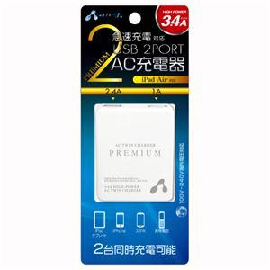 エアージェイ AC 3.4A 2USBポート充電器 WH h01