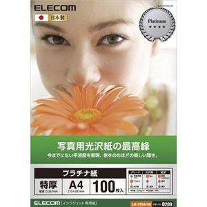 エレコム 光沢紙の最高峰 プラチナフォトペーパー EJK-QTNA4100 h01