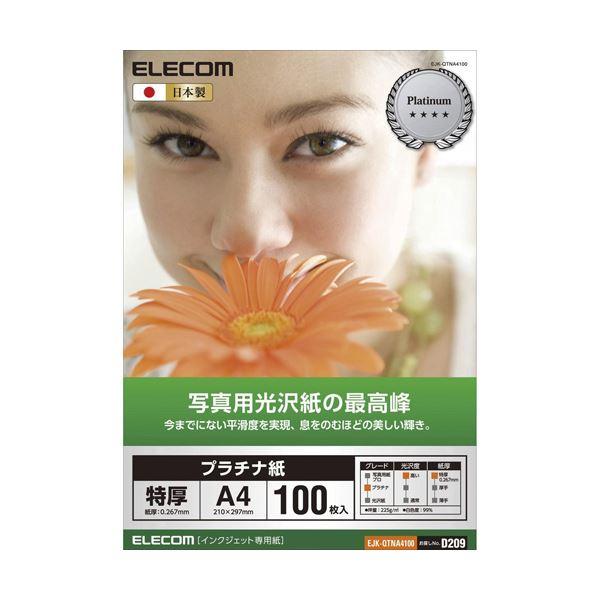 エレコム 光沢紙の最高峰 プラチナフォトペーパー EJK-QTNA4100f00