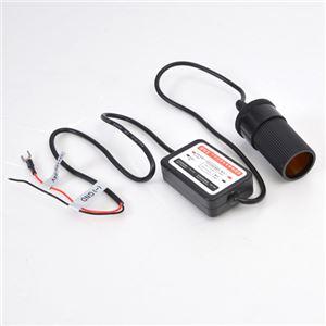 【車載用防犯カメラ】サンコー ドライブレコーダー用バッテリー給電システム CWCS2KBG - 拡大画像