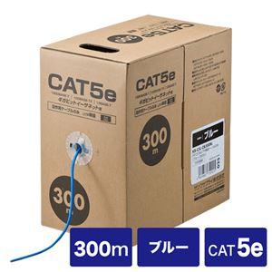 サンワサプライ CAT5eUTP単線ケーブルのみ300m KB-C5L-CB300BL