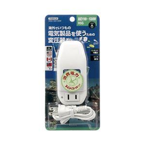 YAZAWA 海外旅行用変圧器130V105W HTDC130V105W
