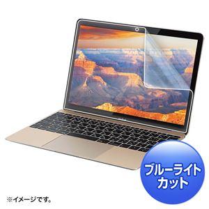 サンワサプライ MacBook12インチ用ブルーライトカット液晶保護指紋防止光沢フィルム LCD-MB12BC h01