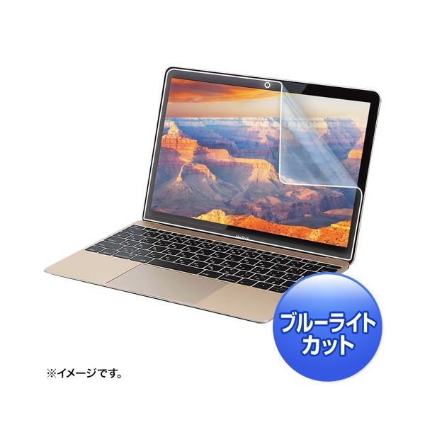 サンワサプライ MacBook12インチ用ブルーライトカット液晶保護指紋防止光沢フィルム LCD-MB12BCf00