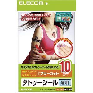 エレコム 手作りタトゥーシール EJP-TATA410