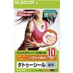 エレコム 手作りタトゥーシール EJP-TATA410の画像