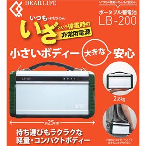 DEARLIFE ポータブル蓄電池 LB-200