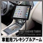 ITPROTECH 車載用タブレットアーム シートレール固定タイプ/ブラック YT-CARARM01-BK/TAB