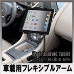 ITPROTECH 車載用タブレットアーム シートレール固定タイプ/ホワイト YT-CARARM01-WH/TAB