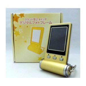 (まとめ)ITPROTECH スタンド型2.4インチデジタルフォトフレーム ゴールド IPT-DF24S-G【×2セット】