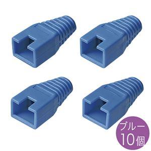 (まとめ)サンワサプライ モジュラーカバー(先付けタイプ・ブルー・10個) ADT-MC7BL【×10セット】