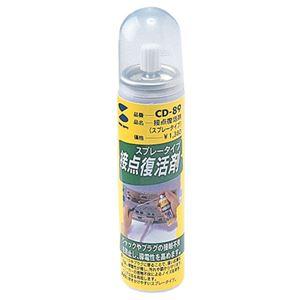 (まとめ)サンワサプライ 接点復活剤(スプレータ...の商品画像