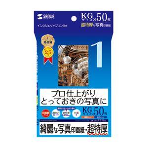 (まとめ)サンワサプライ インクジェット写真印画紙・超特厚 JP-EP1NKG【×3セット】