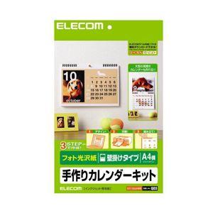 【訳あり・在庫処分】(まとめ)エレコム カレンダーキット EDT-CALA4WK【×5セット】