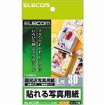 (まとめ)エレコム 貼れる写真用紙 EDT-NLL30【×5セット】