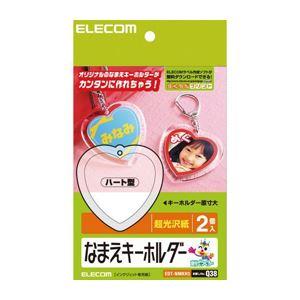 (まとめ)エレコム なまえキーホルダー(ハート型) EDT-NMKH3【×5セット】