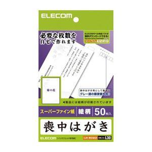 (まとめ)エレコム 喪中ハガキ(厚手・菊の花柄入り) EJH-MS50G4【×10セット】