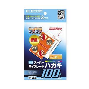 (まとめ)エレコム スーパーハイグレードハガキ EJH-SH100【×10セット】
