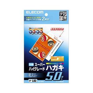 (まとめ)エレコム スーパーハイグレードハガキ EJH-SH50【×20セット】