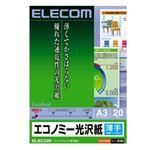 (まとめ)エレコム エコノミー光沢紙 EJK-GUA320【×5セット】