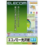 (まとめ)エレコム エコノミー光沢紙 EJK-GUA4100【×2セット】