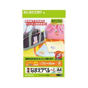 (まとめ)エレコム アイロンプリントペーパー(コットン) EJP-CTP1【×5セット】