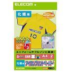 (まとめ)エレコム アイロンプリントペーパー(化繊用) EJP-NP1【×3セット】