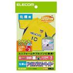 (まとめ)エレコム アイロンプリントペーパー(化繊用) EJP-NPH1【×10セット】