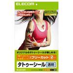 (まとめ)エレコム 手作りタトゥーシール EJP-TATA4【×3セット】の画像