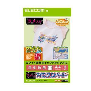(まとめ)エレコム アイロンプリントペーパー(ラメ) EJP-WPL1【×3セット】