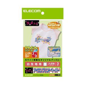 (まとめ)エレコム アイロンプリントペーパー(ラメ) EJP-WPLH1【×10セット】
