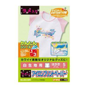 (まとめ)エレコム アイロンプリントペーパー(ラメ) EJP-WPLH2【×5セット】