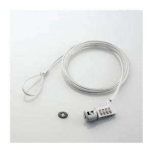 (まとめ)エレコム セキュリティロック ESL-37【×2セット】 h01