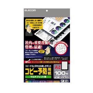 (まとめ)エレコム COPY予防用紙 KJH-NC02【×5セット】