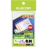 (まとめ)エレコム なっとく名刺(シングルケース付き) MT-HMC2WNC【×10セット】