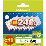 (まとめ)エレコム なっとく名刺(増量版) MT-HMC2WNZ【×5セット】
