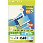 (まとめ)エレコム なっとく名刺(特厚口・塗工紙・ホワイト) MT-HMN3WN【×5セット】