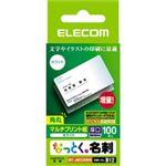 (まとめ)エレコム なっとく名刺(厚口・上質紙・ホワイト) MT-JMC2RWN【×10セット】