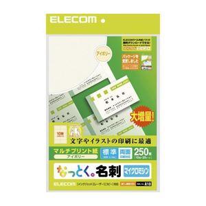 (まとめ)エレコム なっとく名刺(厚口・上質紙・ホワイト) MT-JMN2WN【×10セット】