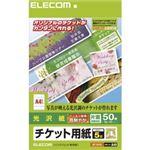 (まとめ)エレコム チケットカード(光沢紙(L)) MT-K5F50【×10セット】