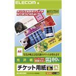 (まとめ)エレコム チケットカード(光沢紙(M)) MT-K8F80【×10セット】