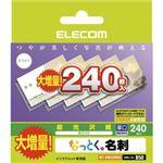 (まとめ)エレコム なっとく名刺(増量版) MT-KMC2WNZ【×3セット】